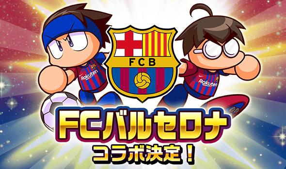 実況パワフルサッカー×FCバルセロナコラボ決定!