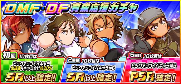 DMF・DF育成応援ガチャ