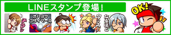 パワプロシリーズ25周年記念!実況パワフルサッカーLINEスタンプ登場!