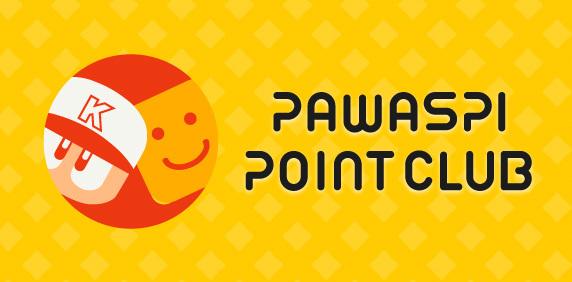 [パワスピ・ポイントクラブ]プロスピA周年記念ノベルティセットと新たな送料決済はじめましたキャンペーン実施中!